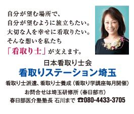 看取りステーション埼玉
