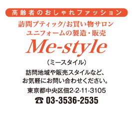 Me-style