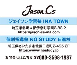 ジェイソン学習塾・個別指導塾NO STUDY
