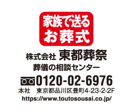 株式会社東都葬祭