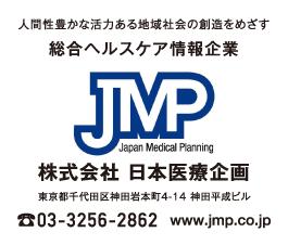株式会社日本医療企画