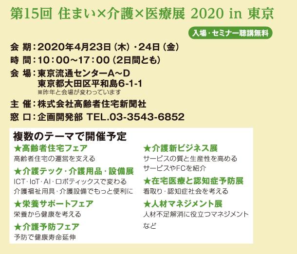 第15回 住まい×介護×医療展 2020 in 東京