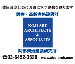 阿部興治建築研究所
