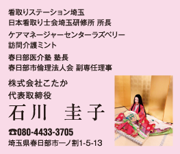 株式会社こたか 代表取締役 石川 圭子