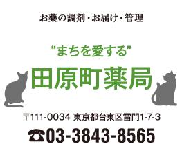 田原町薬局