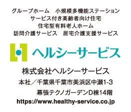 株式会社ヘルシーサービス