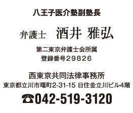 弁護士 酒井 雅弘