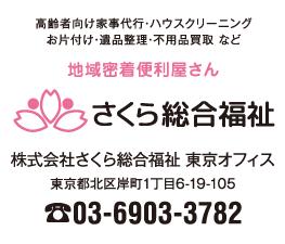 株式会社さくら総合福祉 東京オフィス