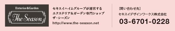 セキスイデザインワークス株式会社 03-6701-0228